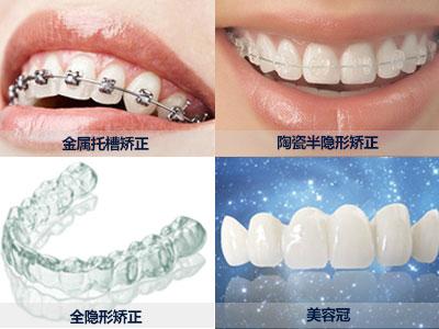 牙齿矫正的妙招有哪些