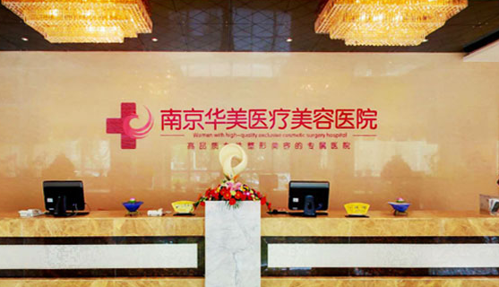 南京华美整形医院好不好