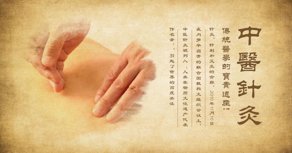 中医治疗帕金森方法