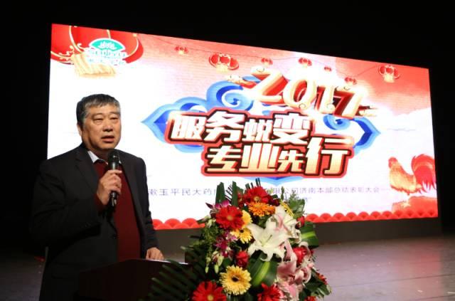 服务蜕变 专业前行|漱玉平民大药房2016年度总结表彰会隆重举行