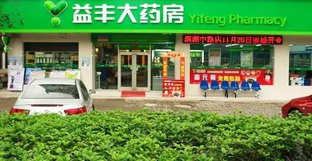 益丰大药房93家门店成功获取南京市医保定点资质