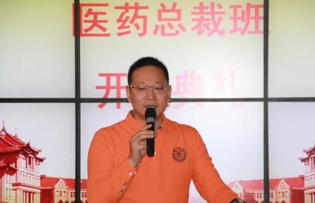 爱游戏app官网下载厦门大学医药总裁三班今日开班