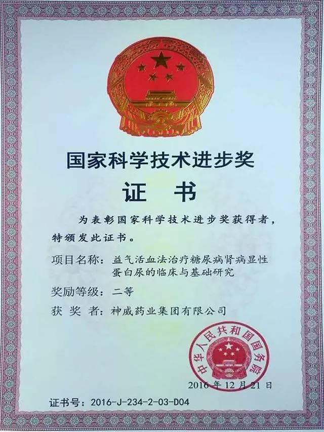 厉害了!神威药业集团再获国家科技进步二等奖