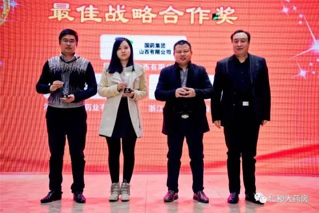 山西仁泽医药集团有限公司2016年供应商答谢会暨2017年战略合作对接会胜利召开