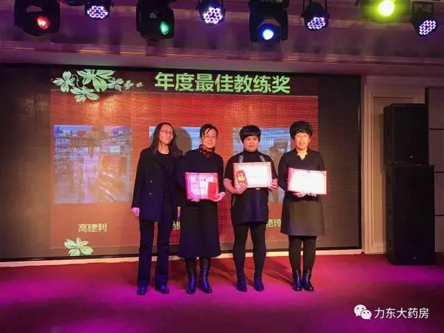 2017,与爱同行 太原市力东大药房连锁有限公司2017年年会圆满成功