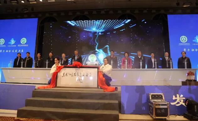 聚力 融合 发展 共赢 黑龙江医药零售业分会成立大会暨大东北药店联盟首届联采峰会在哈尔滨召开