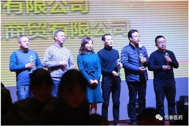 传承·创新·超越|恒泰医药召开2017年春节联欢会暨合作伙伴答谢会!
