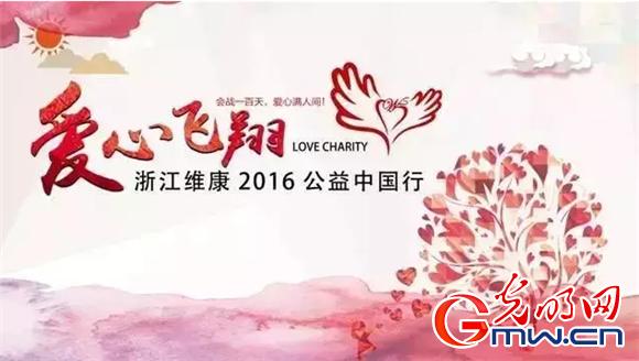 四川格瑞爱心飞翔公益中国行启动
