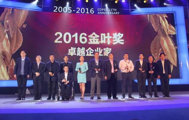 华光璀璨 金叶绽放 金叶奖之卓越企业家获奖名单颁布
