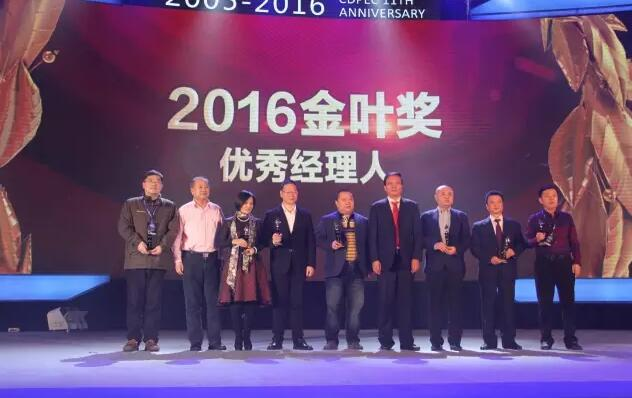 华光璀璨 金叶绽放 金叶奖之优秀经理人获奖名单颁布