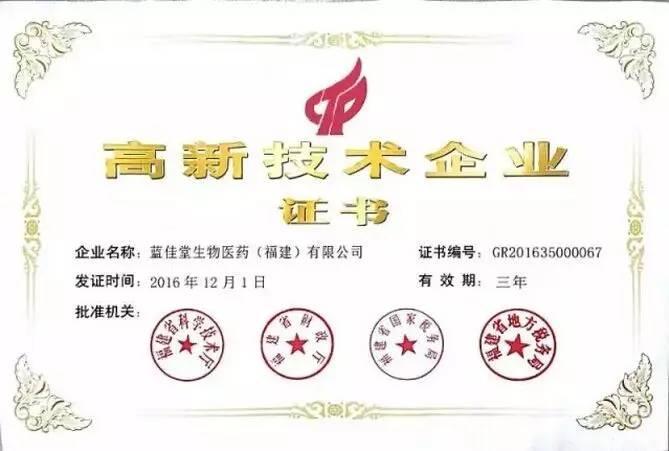 """祝贺蓝佳堂被认定为""""高新技术企业"""""""