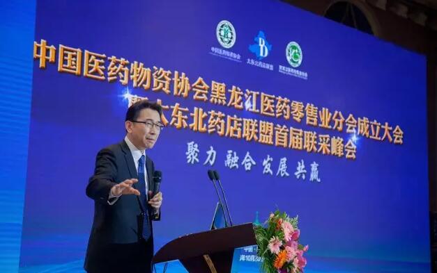 聚焦点 汇思想 黑龙江医药零售业分会成立大会主题论坛成功举行