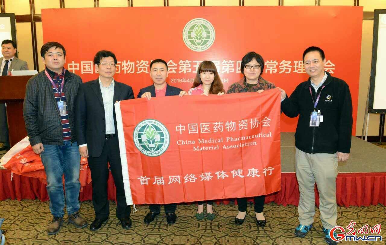 中国2020欧洲杯竞彩平台首届网络媒体健康行启动 将走28个省