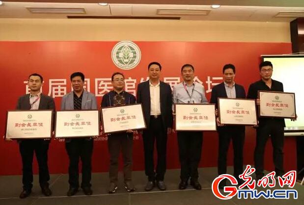 中国医药物资沙巴娱乐网址首届国医馆发展论坛在杭州举行