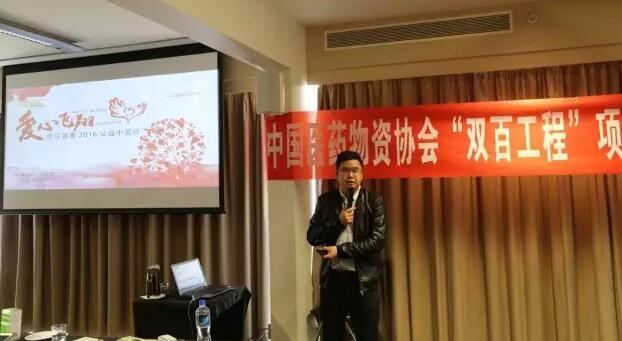 """2016年中国医药物资协会""""双百工程""""(新西兰)推进会在皇后镇举行"""