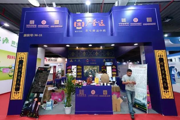 盛况回顾 首届中国老年健康产业博览会特展影集