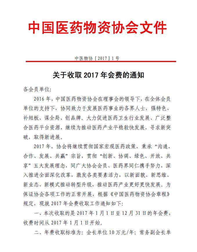 关于收取2017年会费的通知