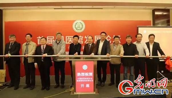 黑色靠谱赚钱真实路子首届国医馆发展论坛在杭州举行