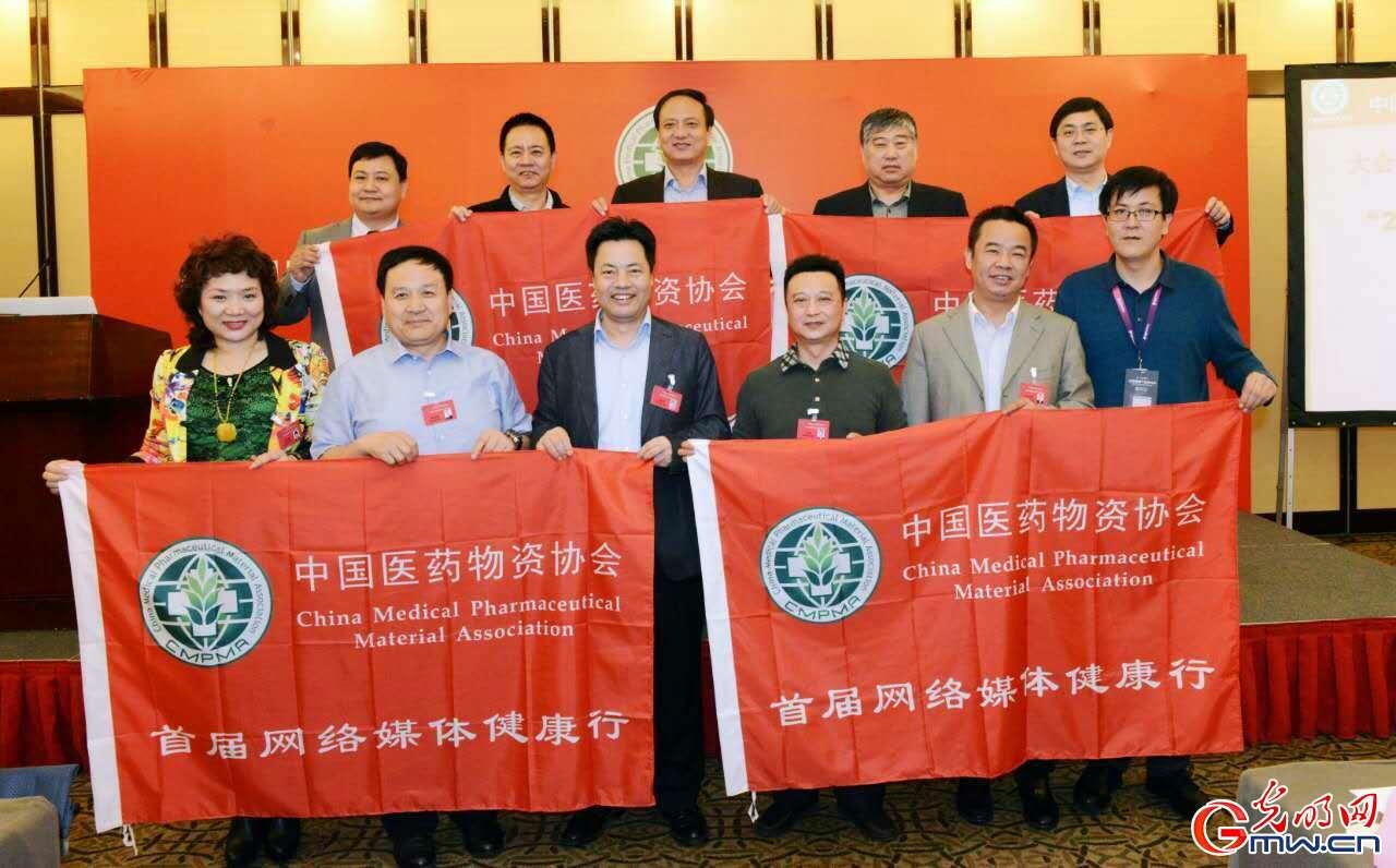 中国医药物资协会首届网络媒体健康行启动 将走28个省