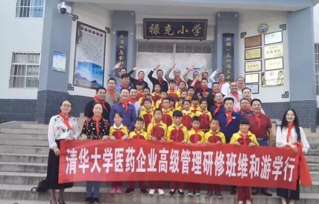 精彩图集 中国医药物资协会 清华