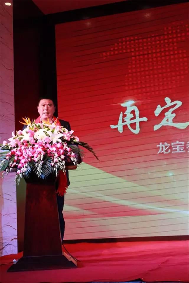 再定位,创辉煌|龙宝参茸股份有限公司2017年年会圆满成功