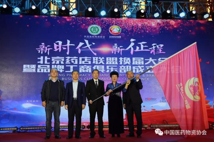 北京药店联盟换届大会暨 品牌工
