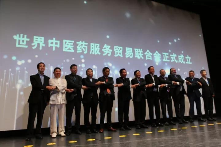 世界中医药服务贸易联合会成立