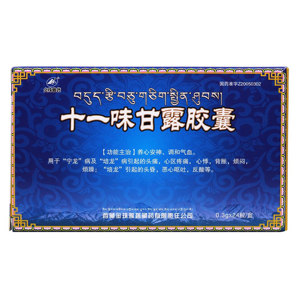 金珠雅砻 十一味甘露胶囊