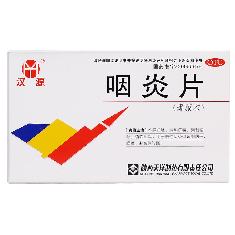 陕西天洋 咽炎片
