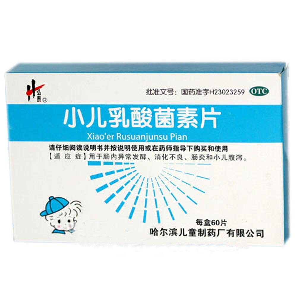 弘泰  小儿乳酸菌素片