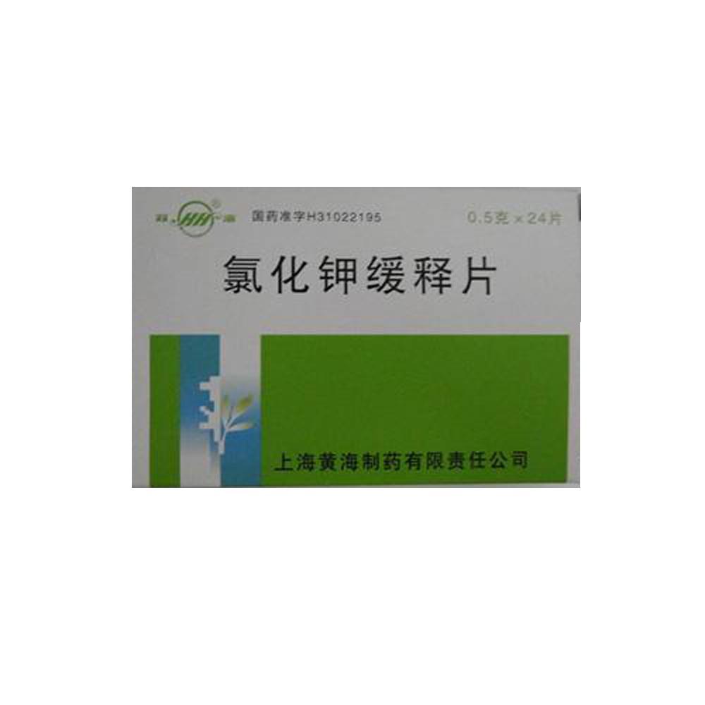 上海黄河 氯化钾缓释片