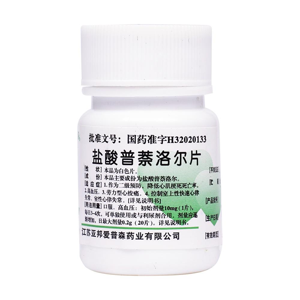 康普药业 盐酸普萘洛尔片