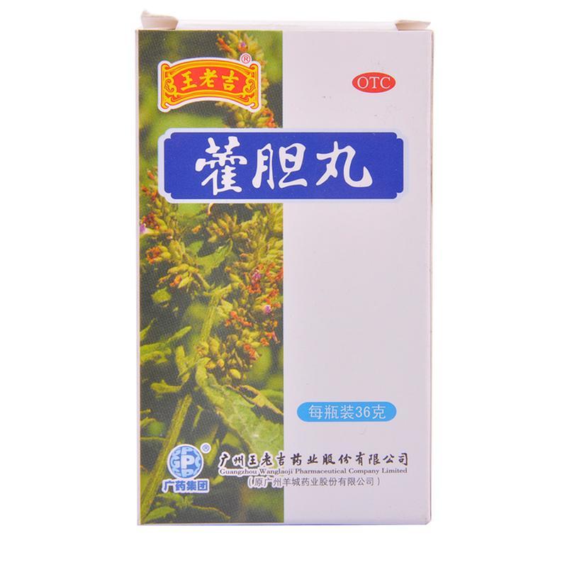 广州王老吉 藿胆丸