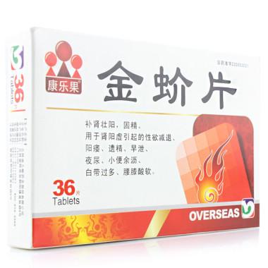 康乐果 金蚧片