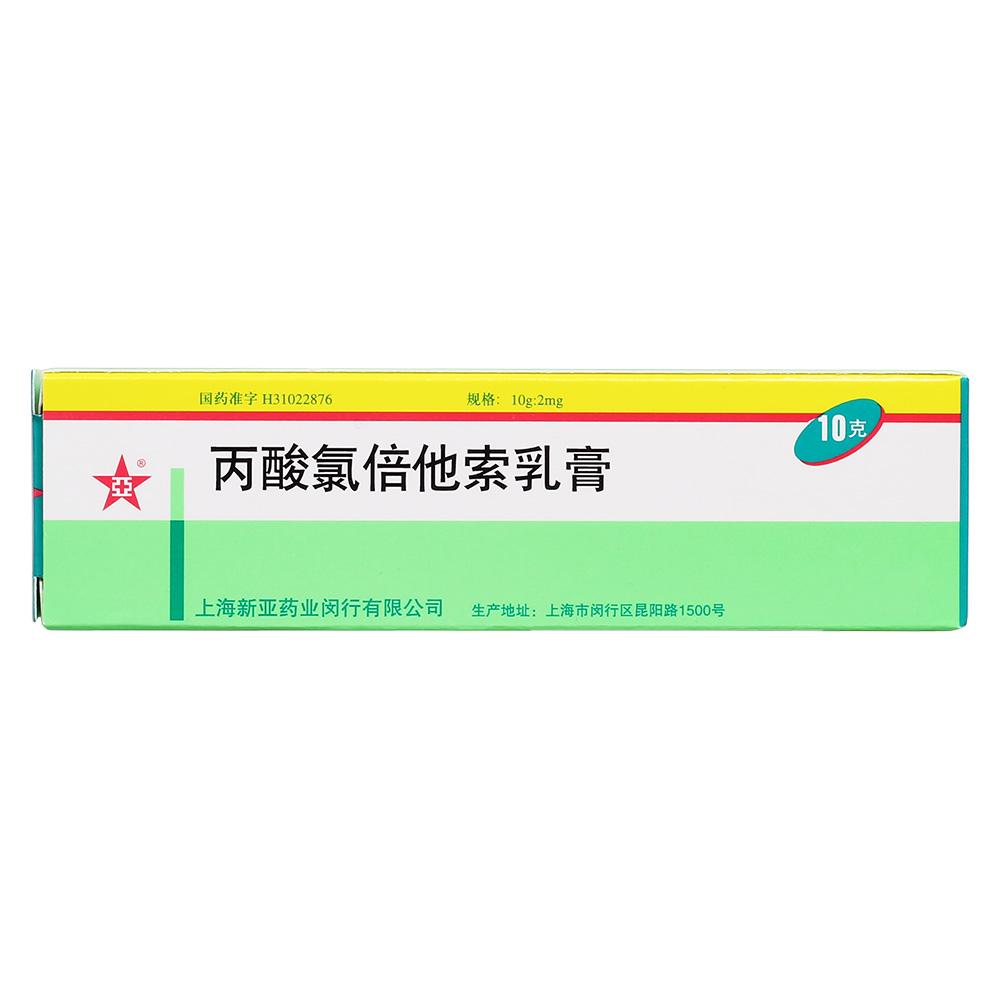 上海新亚 丙酸氯倍他索乳膏