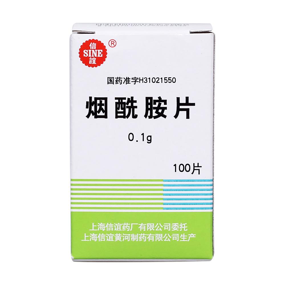 信谊 烟酰胺片