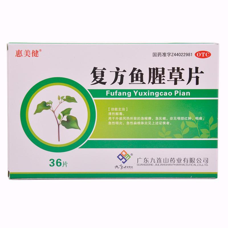 九连山药业 复方鱼腥草片