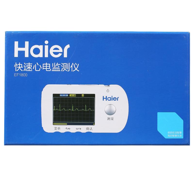 邦普医疗 快速心电监测仪