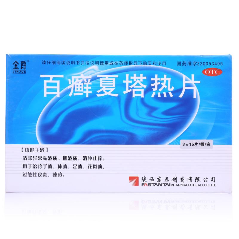 金爵 百癣夏塔热片