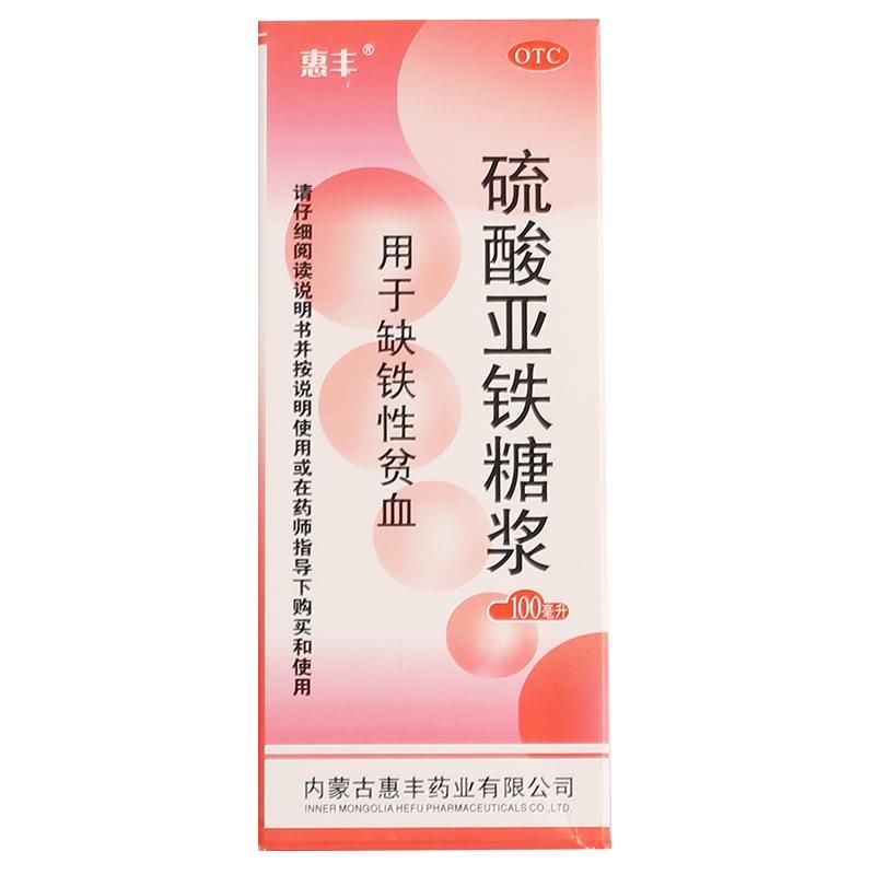 内蒙古惠丰 硫酸亚铁糖浆