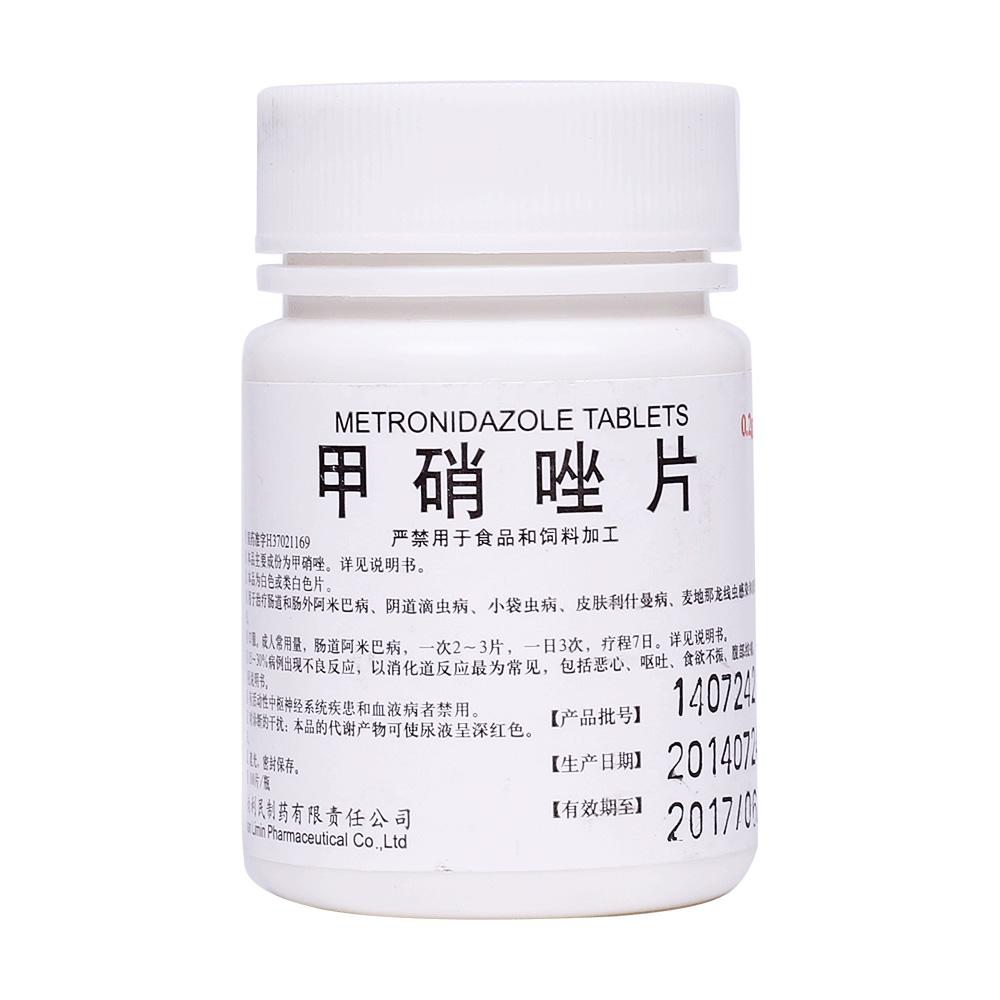华润双鹤利民药业(济南) 甲硝唑片