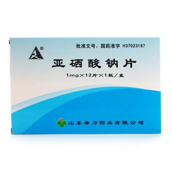 希力药业 亚硒酸钠片