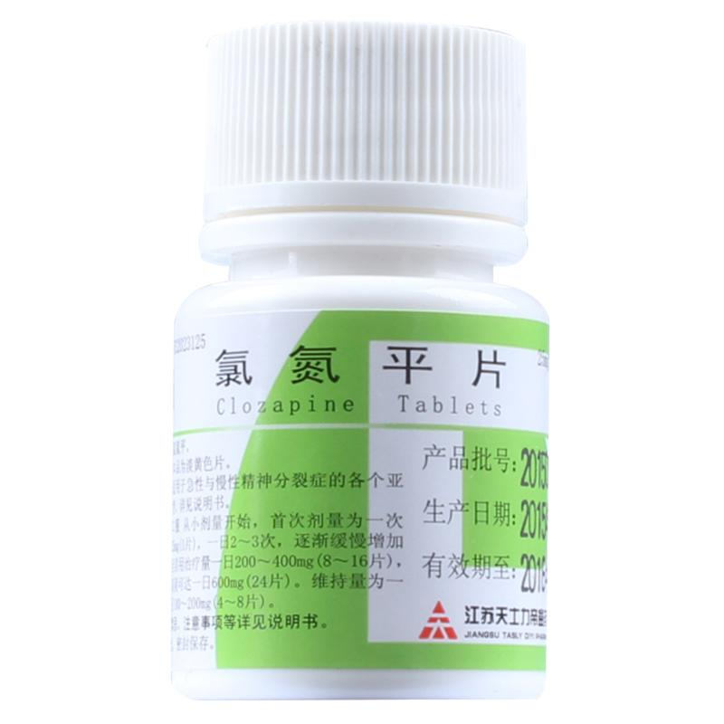 帝益 氯氮平片