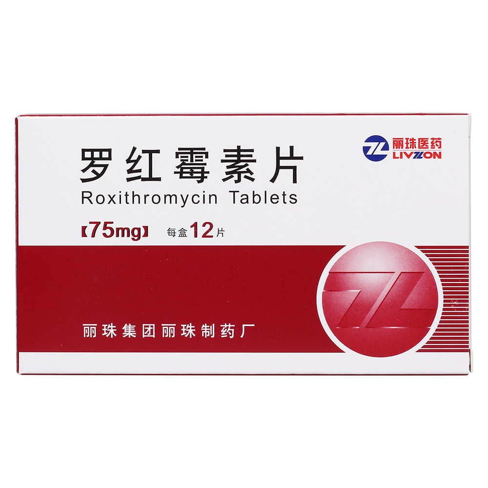 丽珠集团 罗红霉素片