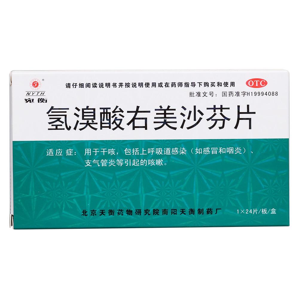 北京天衡 氢溴酸右美沙芬片