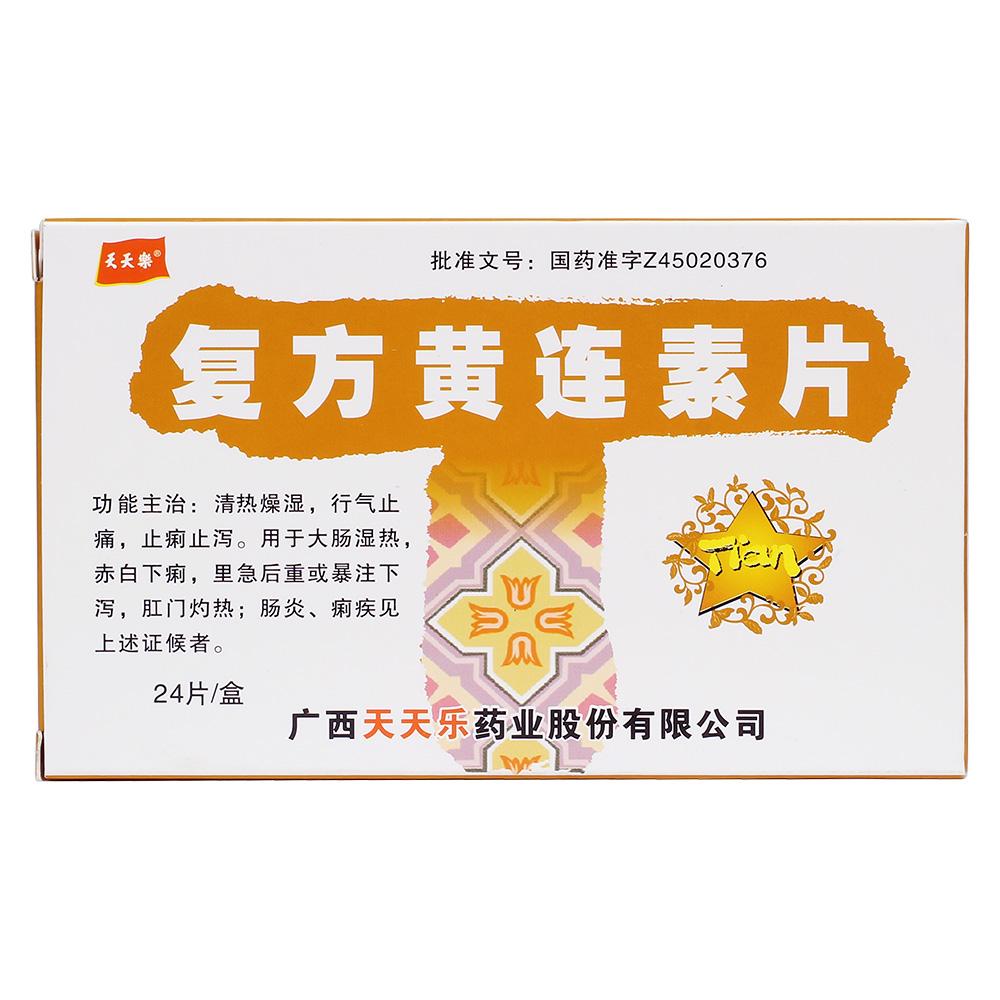 广西天天乐 复方黄连素片