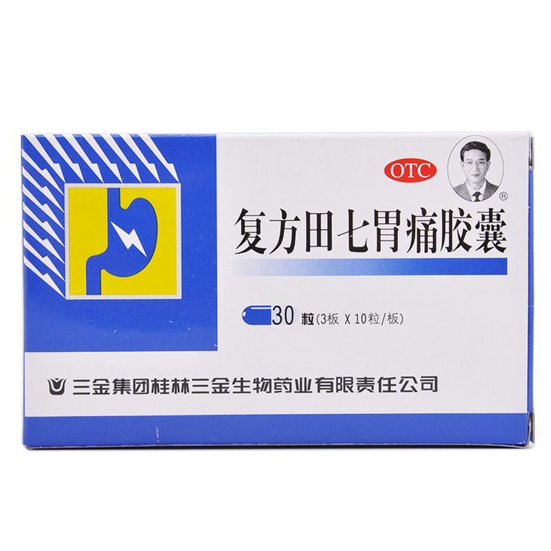桂林三金 复方田七胃痛胶囊