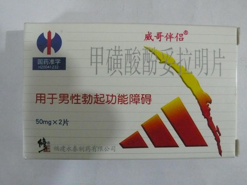 福建永春 甲磺酸酚妥拉明片