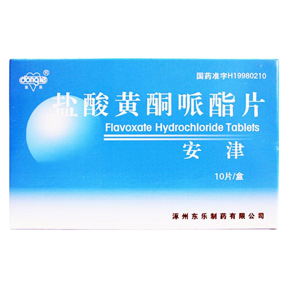 东乐  盐酸黄酮哌酯片