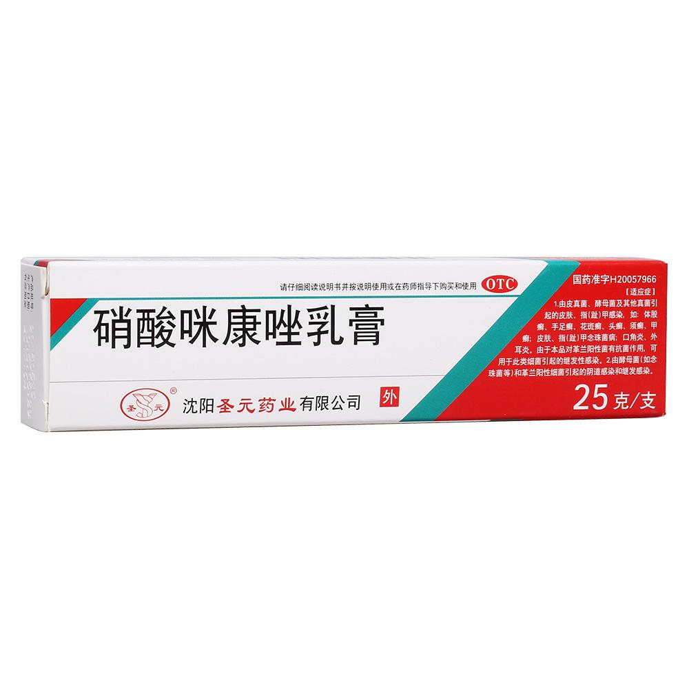 硝酸咪康唑乳膏 沈阳圣元 说明书 价格 副作用 寻医问药药品网